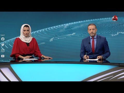 اخر الاخبار | 21 - 10 - 2020 | تقديم هشام جابر واماني علوان | يمن شباب