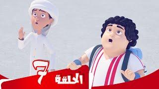S4 E7  مسلسل منصور   مفاجأة في الطریق إلى الأسفل   Mansour Cartoon   A Surprise on The Way Down