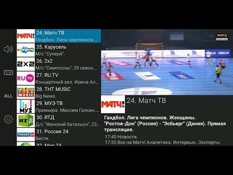 Parom TV (от parom.tv) - приложение для просмотра ТВ на Android.