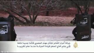 حركة أحرار الشام تختار مهند المصري قائدا جديدا لها