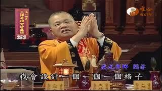 【王禪老祖玄妙真經395】| WXTV唯心電視台