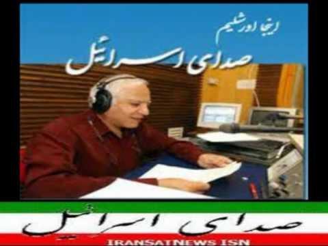 Alireza Nourizadeh - Radio Israel