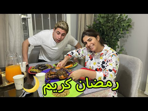 طبخت لزوجي اول يوم رمضان ( جبت العيد ؟😱) يارتني مطبخت...😞