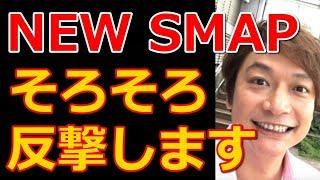 元SMAP 垣吾郎、香取慎吾、草なぎ剛の快進撃が止まらない!あの大物達が...