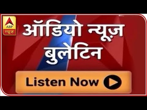 Audio Bulletin: SC Whittles Down Aadhaar Scheme | ABP News