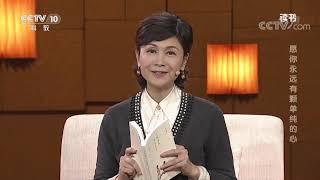 《读书》 20201115 丰子恺 《万般滋味都是生活》 愿你永远有颗单纯的心| CCTV科教 - YouTube