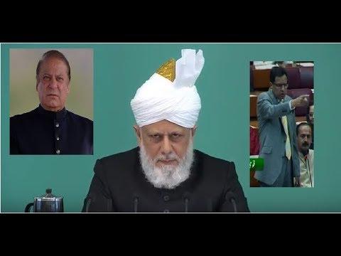 Ahmadiyya Khalifa response to Pakistan Politician /SAFDAR&NAWAZ Shareef