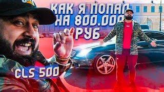 ОБЗОР МОЕЙ НОВОЙ ТАЧКИ. ТЕСТ ДРАЙВ CLS500