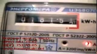 Как остановить эл счетчик CE 6807П