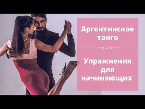Видео уроки аргентинского танго для начинающих на русском