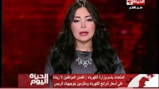 الحياة اليوم - الرئيس السيسي يوجه وزير الكهرباء بعدم تحميل المواطنين اي اعباء اضافية