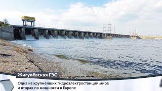 """Жигулевская ГЭС   Технологии   Телеканал """"Страна"""""""
