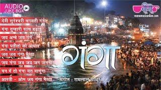 New Hindi Devotional Songs 2018 | Ganga HD Audio Jukebox | Top Songs of Maa Ganga