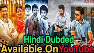 Top 5 New South Hindi Dubbed Movies Available On YouTube