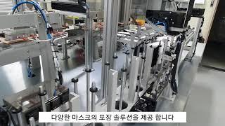 2D 마스크 자동 포장기계 (TRS-301)