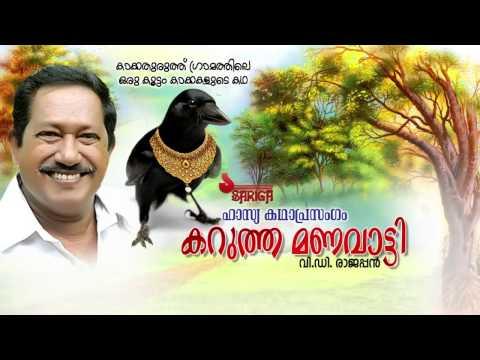 Karutha Manavatti | Kathaprasangam | VD Rajappan