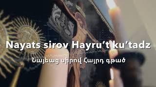 Armenian Orthodox Peace Hour Chant - Nayats Sirov - Նայեաց Սիրով - Look Lovingly.
