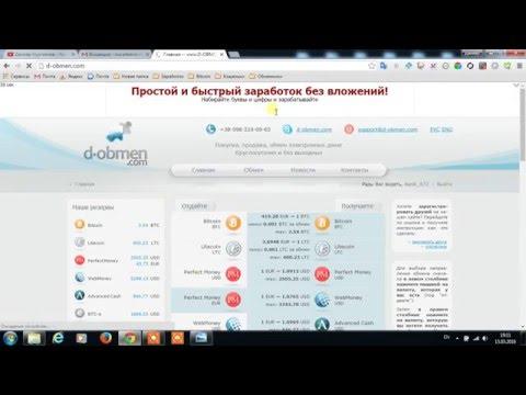 Регистрация на обменнике  d-obmen