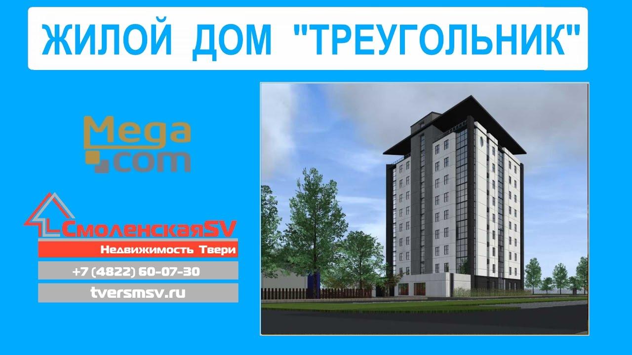 Купить квартиру в Твери - ДОМ на Рябеевском шоссе, 18 - видеообзор .