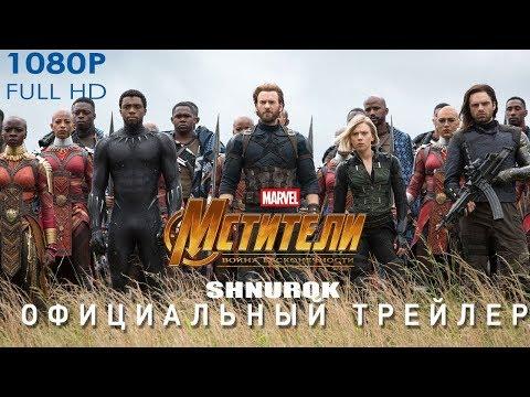 Мстители 3  Война Бесконечности — Русский трейлер 4К, 2018