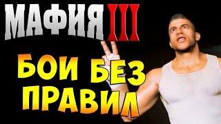 Мафия 3 (Mafia 3) прохождение - часть 48 - Бои без Правил