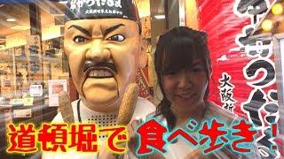 今回のギリ東は卒業ライブツアーで行った大阪、道頓堀で、うまいもの食...