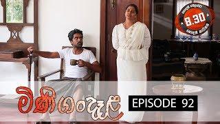 Minigandela | Episode 92 | Sirasa TV 16th October 2018 [HD] Thumbnail