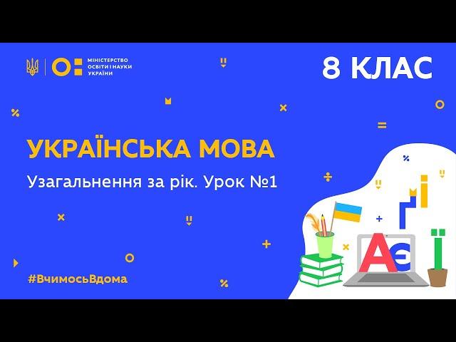 8 клас. Українська мова. Узагальнення за рік. Урок № 1  (Тиж.10:ЧТ)