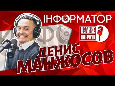 Большое интервью [Выпуск 38] Денис Манжосов