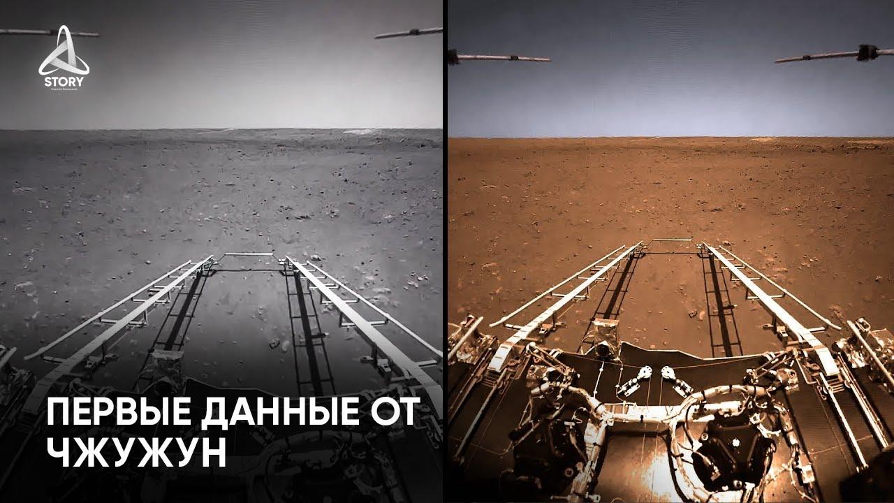 Первые данные от китайского ровера «Чжужун» с Марса. [Kosmo story]