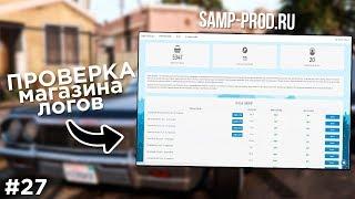 #27 ПРОВЕРКА МАГАЗИНА ЛОГОВ - SAMP-PROD.RU