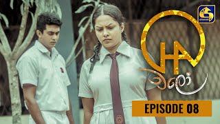 Chalo Episode 08    චලෝ      22nd JULY 2021 Thumbnail