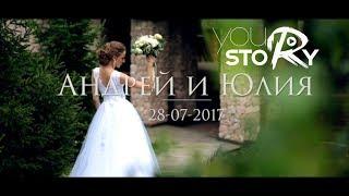 2017-07-28 Свадебный клип Андрей и Юля