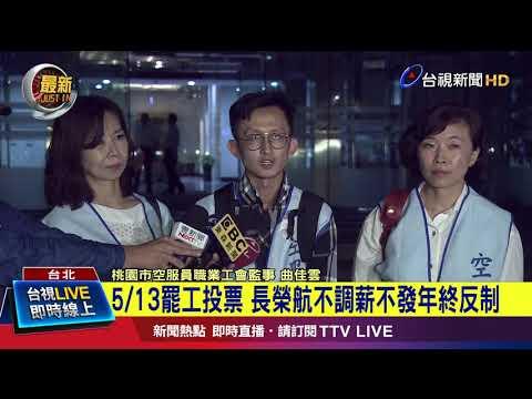 5/13罷工投票長榮航不調薪不發年終反制