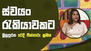 ස්වයං රැකියාවකට මුලපුරන රෙදි පින්තාරු ක්රමය | Piyum Vila | 15 - 10 - 2021 | SiyathaTV Thumbnail