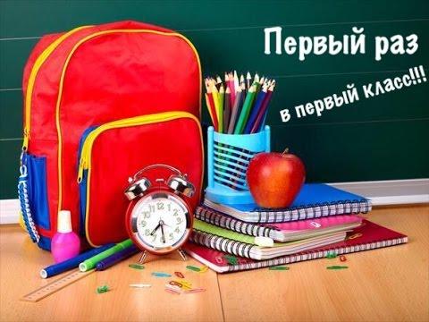 Готовый набор для первоклашки (п. 1-24 списка) можно купить здесь. Производства (да и польского то же) это не то что нужно на каждый день ребенку. В начальную школу 1-2 класс покупайте линейки 20см.