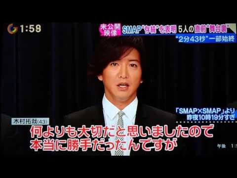 """【未公開映像】SMAP""""存続""""表明 (緊急生放送)"""