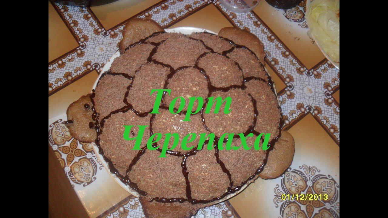 рецепт с фото торта черепаха