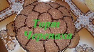 Торт Черепаха - видео рецепт