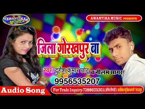 आगया नया साल का गाना 2018 || जिला गोरखपुर बा || Jila Gorakhpur Baa || Dhurgesh Kumar Chhotu