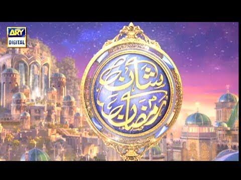 Shan e Ramzan 2018 ( Teaser ) - ARY Digital