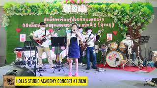 คุกเข่า - Holls Studio Academy Concert 2020
