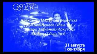 Гудзон Шоу Барабанов DrumTime