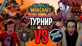 SODAPOPPIN VS CLAAK | ДРУИД VS ПРИСТ В WOW CLASSIC !