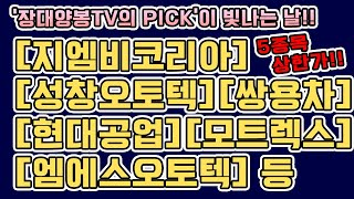'장대양봉TV의 PICK'이 빛나는 날!…