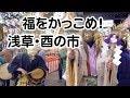 福をかっこめ! 浅草・酉の市2018 の動画、YouTube動画。