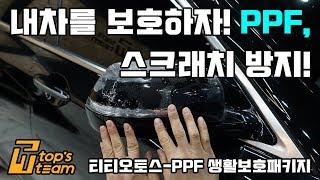 자동차 도장면을 보호하자! PPF 생활보호필름으로 스크…