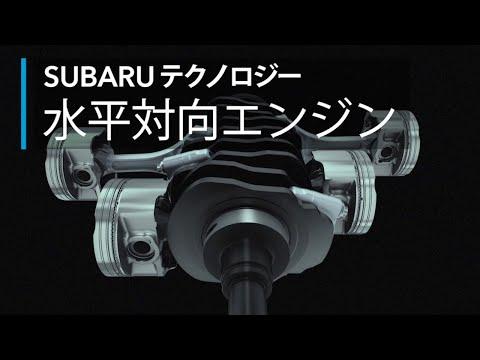 SUBARUテクノロジームービー【水平対向エンジン】