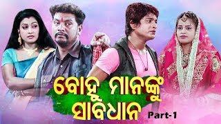 Bohu ManaNku Sabdhan | Part 1 | ବୋହୁ ମାନଙ୍କୁ ସାବଧାନ୍ | Durgashree Gananatya ଦୂର୍ଗାଶ୍ରୀ ଗଣନାଟ୍ୟ