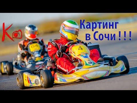 Детская школа картинга RED Racing - Учебно - Тренировочный сбор в Сочи, Кристиан Старший, март 2017
